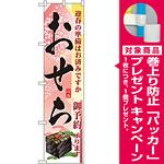スマートのぼり旗 おせち (22165) [プレゼント付]