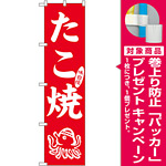 スマートのぼり旗 味自慢 たこ焼 タコイラスト 赤地/白文字 (22168) [プレゼント付]