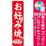 スマートのぼり旗 味自慢 お好み焼 赤 (22172) [プレゼント付]