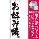 スマートのぼり旗 お好み焼 白地/黒文字 (22173) [プレゼント付]