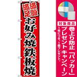 スマートのぼり旗 お好み焼 鉄板焼 (22174) [プレゼント付]