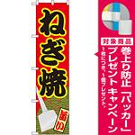 スマートのぼり旗 ねぎ焼 (22176) [プレゼント付]