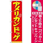 スマートのぼり旗 アメリカンドッグ (22184) [プレゼント付]
