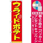 スマートのぼり旗 味自慢 フライドポテト 赤地 (22185) [プレゼント付]