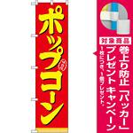 スマートのぼり旗 味自慢 ポップコーン 赤地/黄色文字 (22186) [プレゼント付]
