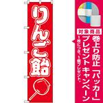 スマートのぼり旗 りんご飴 イラスト 赤地/白文字 (22188) [プレゼント付]