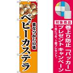 スマートのぼり旗 昔なつかしい味 ベビーカステラ (22189) [プレゼント付]