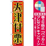 スマートのぼり旗 天津甘栗 写真デザイン (22190) [プレゼント付]