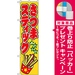 スマートのぼり旗 さつまスティック (22193) [プレゼント付]