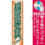 スマートのぼり旗 昼定食 Lunch 緑文字 (22211) [プレゼント付]