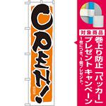 スマートのぼり旗 OPEN! オレンジ (22236) [プレゼント付]