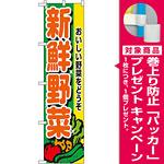 スマートのぼり旗 新鮮野菜 (22242) [プレゼント付]