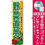 スマートのぼり旗 野菜直売 (22243) [プレゼント付]
