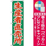 スマートのぼり旗 生産者直売所 緑地/オレンジ文字 (22244) [プレゼント付]