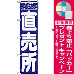 スマートのぼり旗 直売所 (22245) [プレゼント付]