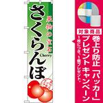 スマートのぼり旗 さくらんぼ (22250) [プレゼント付]