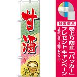 スマートのぼり旗 甘酒 (22258) [プレゼント付]