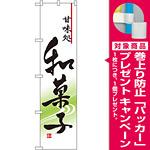 スマートのぼり旗 和菓子 (22259) [プレゼント付]