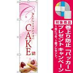 スマートのぼり旗 CAKE (22269) [プレゼント付]
