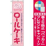 スマートのぼり旗 ロールケーキ (22270) [プレゼント付]