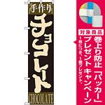 スマートのぼり旗 チョコレート (22277) [プレゼント付]