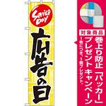 スマートのぼり旗 広告の日 (22299) [プレゼント付]