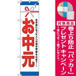 スマートのぼり旗 お中元 (22311) [プレゼント付]