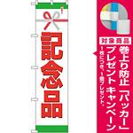 スマートのぼり旗 記念品 (22315) [プレゼント付]
