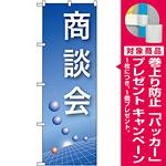 のぼり旗 商談会 青(22323) [プレゼント付]