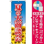 のぼり旗 夏の大商談会 (22327) [プレゼント付]