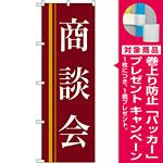 のぼり旗 商談会 茶色(22331) [プレゼント付]
