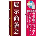 のぼり旗 展示商談会 茶色(22332) [プレゼント付]
