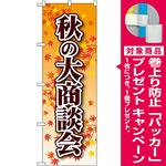のぼり旗 秋の大商談会 (22334) [プレゼント付]