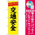 防犯のぼり旗 マナーアップ 交通安全 (23595) [プレゼント付]