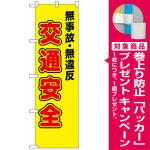 防犯のぼり旗 無事故・無違反 交通安全 (23596) [プレゼント付]