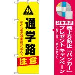 防犯のぼり旗 通学路 注意 (23606) [プレゼント付]