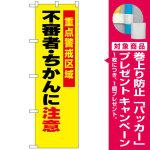 防犯のぼり旗 不審者・ちかんに注意 (23620) [プレゼント付]