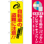 防犯のぼり旗 自転車の盗難に注意 (23628) [プレゼント付]