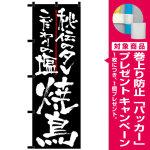 のぼり旗 焼鳥 秘伝のタレ黒チチ (23910) [プレゼント付]