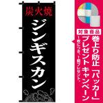 のぼり旗 ジンギスカン 黒チチ (23915) [プレゼント付]
