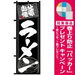 のぼり旗 ラーメン 黒チチ (23920) [プレゼント付]