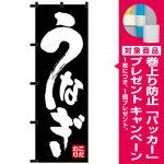 のぼり旗 うなぎ 黒チチ (23922) [プレゼント付]