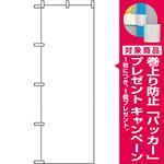 のぼり旗 無地 白 (2454) [プレゼント付]