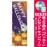 のぼり旗  HAPPY HALLOWEEN 24989 [プレゼント付]