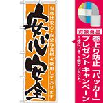 のぼり旗 安心安全 (SNB-8) [プレゼント付]
