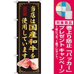 のぼり旗 当店は国産和牛を使用 (SNB-10) [プレゼント付]