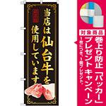 のぼり旗 当店は仙台牛を使用 (SNB-11) [プレゼント付]