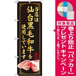 のぼり旗 当店は仙台黒毛和牛を使用 (SNB-12) [プレゼント付]