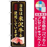 のぼり旗 当店は米沢牛を使用 (SNB-17) [プレゼント付]