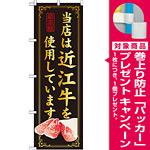 のぼり旗 当店は近江牛を使用 (SNB-25) [プレゼント付]